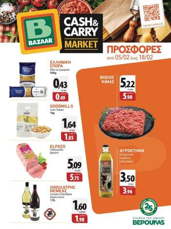 Φυλλάδια Bazaar Cash & Carry - 05.02.2021 - 18.02.2021.